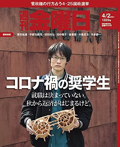 週刊金曜日 2021年4/2号 [雑誌]