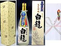 新潟, 白龍(はくりゅう) 純米大吟醸 (1.8l 瓶 化粧箱入・包装・無地熨斗)