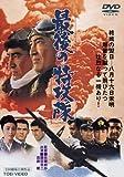 最後の特攻隊[DVD]