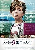 ルイの9番目の人生[DVD]