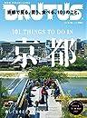 BRUTUS ブルータス  2021年 6月15日号 No.940  京都で見る、買う、食べる、101のこと。