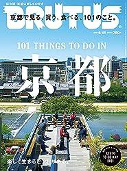 BRUTUS(ブルータス) 2021年 6月15日号 No.940 [京都で見る、買う、食べる、101のこと。] [雑誌]