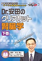 Dr.安田のクリアカット腎臓学(下)/ケアネットDVD