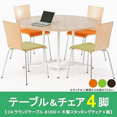 【事業所様お届け 限定商品】[SET] 円形テーブル/OA丸テーブル(ナチュラル) と椅子4脚セット RFRDT-OA1200N φ1200mm ミーティングテーブルセット 4人用 チェア:グリーン