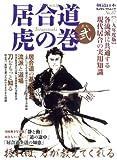 居合道・虎の巻 其の2―剣道日本 居合の基本稽古、流派別情報、刀の知識 (SJセレクトムック No. 87)