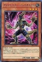 遊戯王 CHIM-JP007 ダイナレスラー・バーリオニクス (日本語版 ノーマル) カオス・インパクト