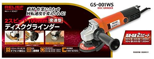 イチネンMTM『RELIEF2スピードディスクグラインダー(GS-001WS)』