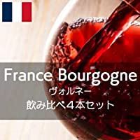 フランス・ブルゴーニュ・ヴォルネー飲み比べセット【ワインセット】