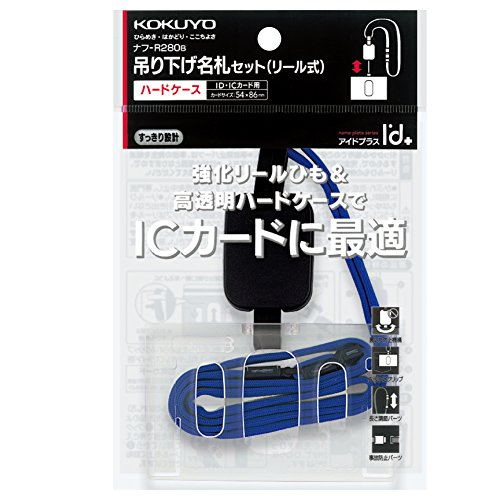 コクヨ『名札セットリール式ハードケースIDカードサイズ(ナフ-R280)』