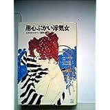用心ぶかい浮気女 (1982年) (ハヤカワ・ミステリ文庫)