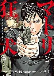 マトリと狂犬 —路地裏の男達— 1 (ヤングチャンピオン・コミックス)