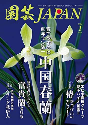 園芸Japan 2021年1月号 (2020-12-11) [雑誌]