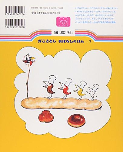 からすのパンやさん(かこさとしおはなしのほん(7))