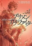 ブサメンガチファイター(2) (ビッグガンガンコミックス)