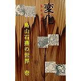 変化: 鳥山石燕の世界 壱 (史学社文庫)