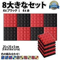 スーパーダッシュ 新しい 8 ピース 250 x 250 x 50 mm ピラミッド 吸音材 防音 吸音材質ポリウレタン SD1034 (黒と 赤)