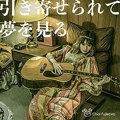 藤川千愛「引き寄せられて夢を見る」のジャケット画像