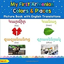 My First Armenian Colors & Places Picture Book with English Translations: Bilingual Early Learning & Easy Teaching Armenian Books for Kids (Teach & Learn Basic Armenian words for Children)