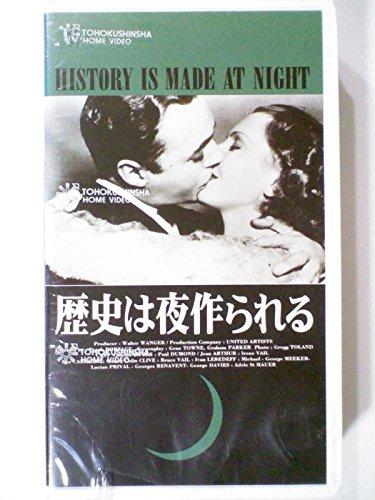 歴史は夜作られる [VHS]
