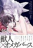 ペンデュラム -獣人オメガバース- (Dariaコミックス)