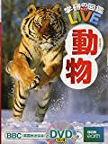 【DVD付】動物 (学研の図鑑LIVE) 3歳~小学生向け 図鑑 - 今泉忠明