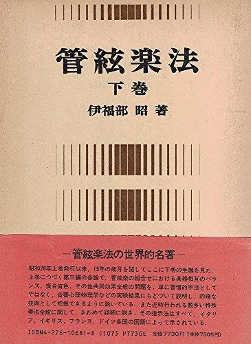 管弦楽法 下巻<伊福部>の詳細を見る