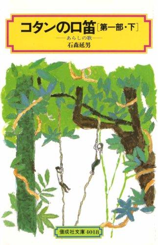 コタンの口笛(第一部・下) (偕成社文庫4018)