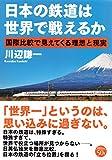 日本の鉄道は世界で戦えるか: 国際比較で見えてくる理想と現実