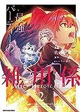 最強パーティーの雑用係 After Heroic Tale (2) (アース・スターコミックス)