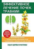 Эффективное лечение почек травами