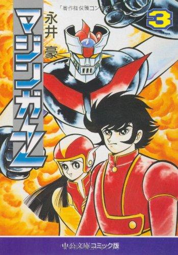 マジンガーZ (3) (中公文庫―コミック版)