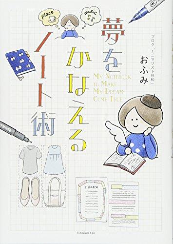 夢をかなえるノート術