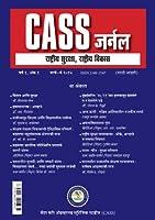 CASS Journal (Marathi Edition)