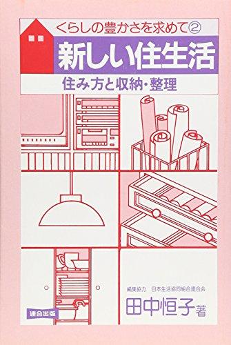 新しい住生活―住み方と収納・整理 (くらしの豊かさを求めて)