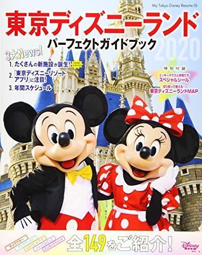 東京ディズニーランド パーフェクトガイドブック 2020 (My Tokyo Disney Resort)