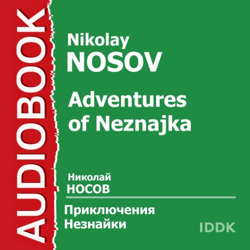 Adventures of Neznajka [Russian Edition] audiobook cover art