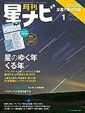 月刊星ナビ 2020年1月号 | |本 | 通販 | Amazon