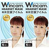 ウィンカム ヘッドセットマスク 専用 交換フィルム 5枚入り x 2パックセット Wincam
