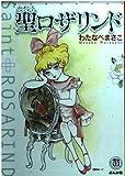 聖(セイント)ロザリンド (ホラーMコミック文庫)