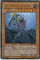 遊戯王 バスター・ブレイダー ウルトラレア YAP1-JP007