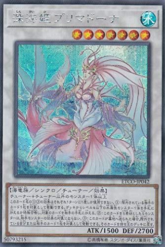 遊戯王 ETCO-JP042 深海姫プリマドーナ (日本語版 シークレットレア) エターニティ・コード