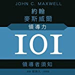 Leadership 101 (Mandarin) audiobook cover art