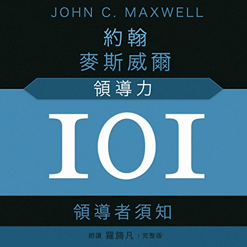 领导力101 - 領導力101 [Leadership 101] audiobook cover art