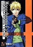 モノクローム・ファクター 4 (マッグガーデンコミック avarusシリーズ)