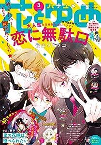【電子版】花とゆめ 3号(2021年)