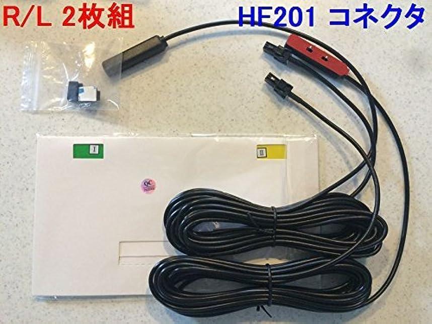 デジタル援助壊すフィルムアンテナ アンテナケーブル セット フィルム 右1枚左1枚 & HF201 ケーブル 2本セット (lh3) アンテナコード