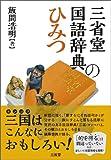 三省堂国語辞典のひみつ