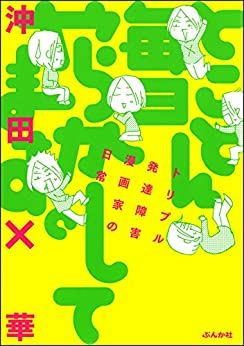 [沖田x華] とことん毎日やらかしてます。トリプル発達障害漫画家の日常