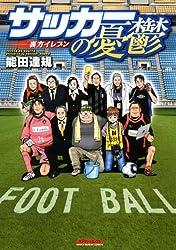 サッカーの憂鬱 〜裏方イレブン〜