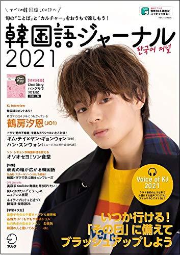 韓国語ジャーナル2021 (アルク地球人ムック)の詳細を見る
